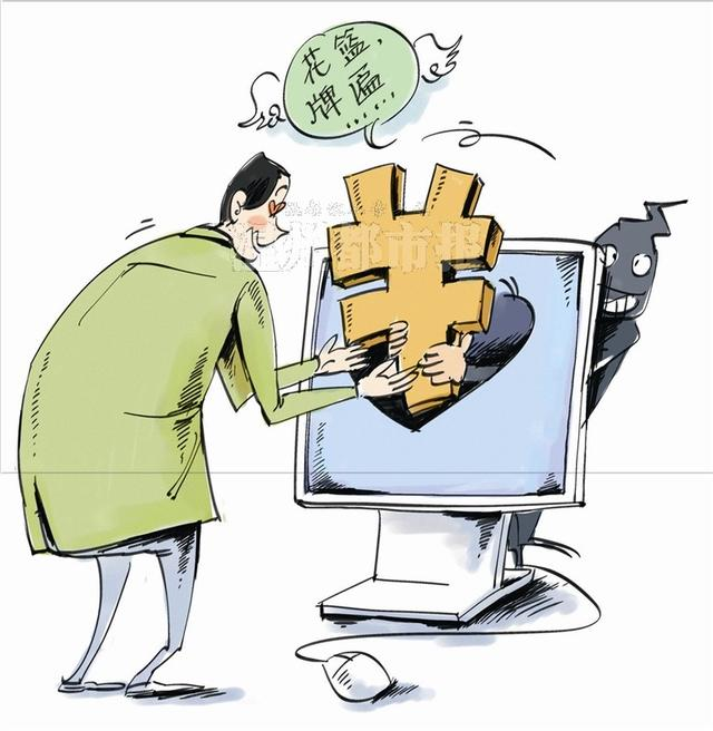 """大叔网恋爱上""""秋风"""" 送礼送钱后人消失了图片"""