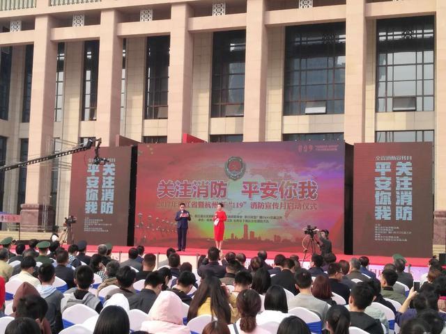 """2017年浙江省暨杭州市""""119""""消防宣传月活动"""