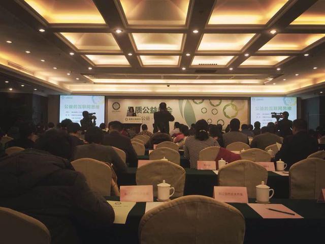 第三届品质公益峰会正式召开 探讨公益新思维