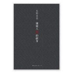 """如何用东野圭吾的方式说""""我爱你"""""""