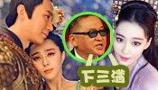 Wechat娱乐圈:张馨予好友称范爷是小三