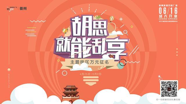 衢州新城吾悦广场开业在即 悬赏万元为主题街区征名