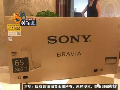 金华一老板寄了台电视机损坏了 快递保丢不保坏