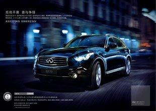 [商情] 英菲尼迪QX70 再掀豪华SUV风尚热潮