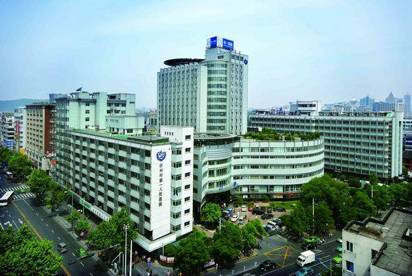 杭州市第一人民医院简介