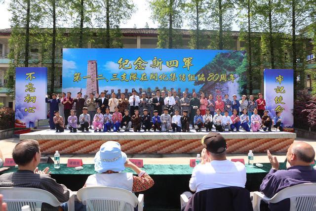 新四军后代集结开化 80周年纪念活动隆重举行