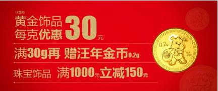 汪年愿您旺 百年品牌老凤祥金币大放送