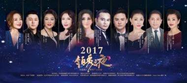 """2017""""领秀之夜""""感恩绽放 200位企业家引领杭城新时尚"""