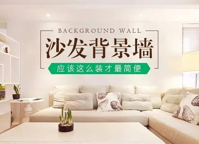 沙发背景墙应该怎么搭配才适合?