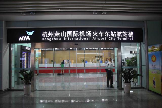 东站城市航站楼投入运行.这是杭州萧山国际机场在杭州市区开高清图片