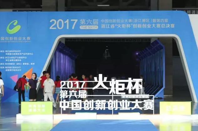 """浙江省""""火炬杯""""创新创业大赛总决赛盛大举行!"""