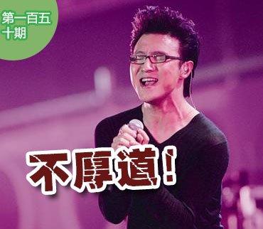 2015-05-14期:汪峰怒呛被记者丑化 揭明星与媒体间的撕×大战
