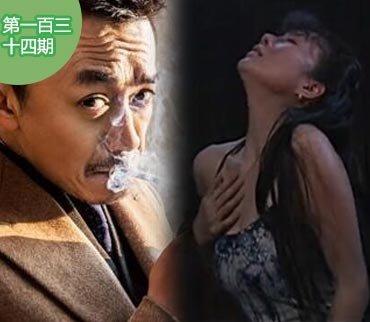 演员进组被迫验尿 抗日剧突破尺度上演恋尸癖