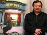 财智汇:温州神秘首富囤地10年