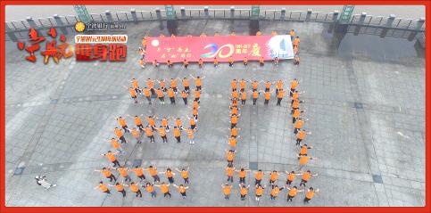 宁波银行20周年行庆健身跑活动