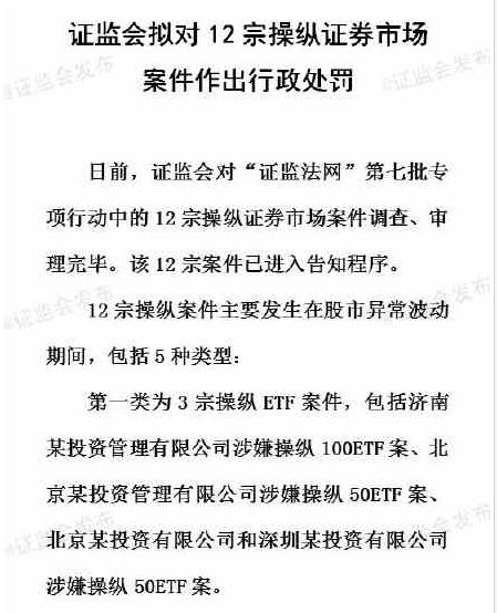 证监会:拟对12宗案件作出行政处罚 罚没合计2
