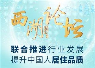 江苏快三邀请码_安全购彩直播:提升中国人居住品质研讨会