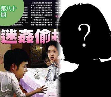 港天王女儿在台遭凌辱 曝女星为上位迷奸人夫