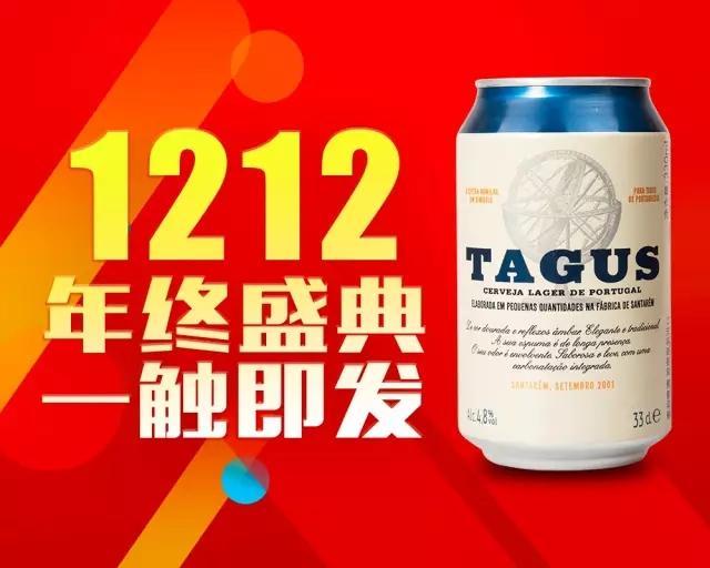 泰谷啤酒,1212难以置信的优惠,让你畅饮嗨翻天
