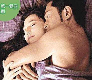 2015-01-13期:台媒曝女星陪睡价目表 范冰冰演床戏不慎受伤