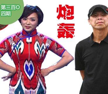 2016-06-18期:冯小刚轰真人秀没营养 金星撕导演遭反呛