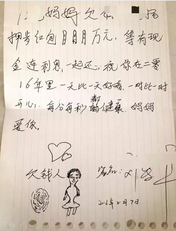 杭州妈妈给女儿红包 放着2万现金加3万元的欠条图片
