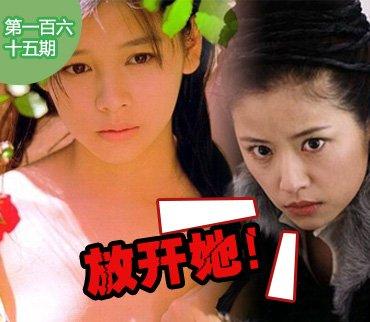 2015-06-18期:揭开校花女神真面目 林心如曾帮徐若�u挡潜规则