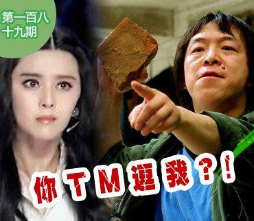 2015-08-15期:揭白百何王珞丹始作俑者 黄勃范冰冰也闹不和?