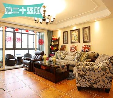 134平时尚典雅美式设计 极致演绎气质公寓