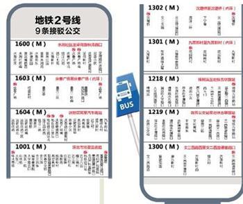 杭州地铁2号线公交配套出炉 9条地铁接驳线招手停