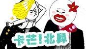 Wechat娱乐圈:田源睡大学生照曝光 揭爱玩一夜情的男女明星