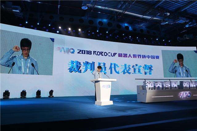 2018国家机器人发展论坛暨RoboCup机器人世界杯中国赛在柯桥开幕