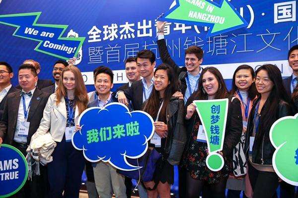 全球杰出青年齐聚江干 见证首届钱塘江文化节闭幕