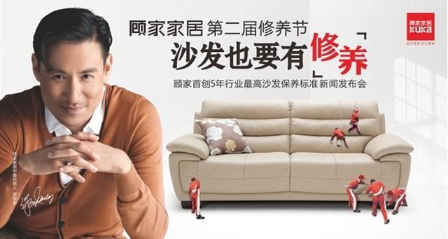 顾家家居:免费保养政策再升级,打造服务品牌