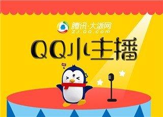 强烈推荐!QQ小主播2018招生开始啦