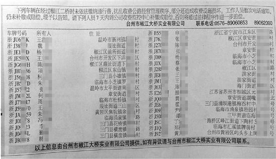 35名车主未交台州椒江大桥过桥费 被登报曝光