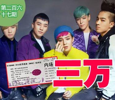 2016-03-12期:BigBang演唱会票价炒到3万一张 其内幕曝光