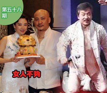 2014-09-16期:张雨绮老公嫖娼被抓恐判五年 向太逼成龙罚跪