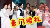 Wechat娱乐圈:明星结婚成本大PK:千万起跳 上亿很平常