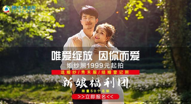 新人花1999元拍惊艳婚照 朋友圈单身汉被狂虐