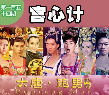 2015-05-23期:李宇春戛纳露事业线 曝跑男兄弟私下不和内幕