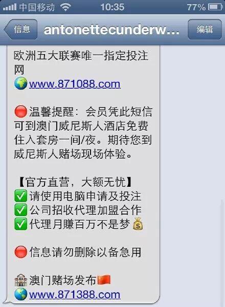 这条短信苹果手机用户都有收到!教你四种方法避骚扰