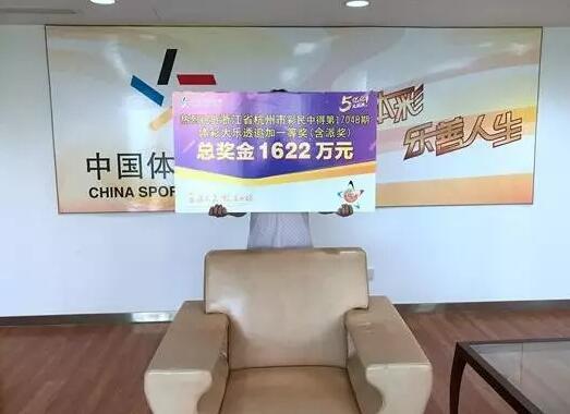 杭州男子买彩票中1622万 他最想要的是前妻能回来