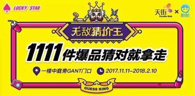 """龙湖滨江天街首启""""无敌猜价王"""" 嗨翻11.11"""