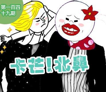 2015-05-12期:田源睡大学生照曝光 揭爱玩一夜情的男女明星