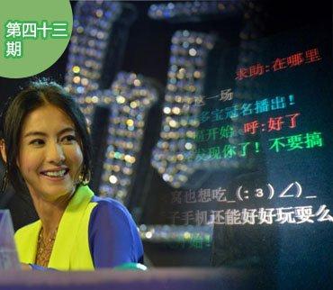 2014-08-09期:弹幕电影引争议 张柏芝养小鬼险丧命