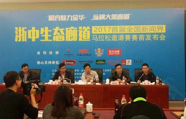 全国新闻界马拉松11月18日将在金华开跑