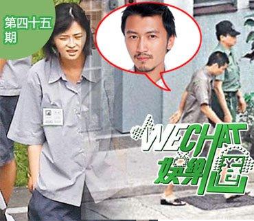 Wechat娱乐圈:谢贤爆生男秘籍 女星狱中洗澡被围观