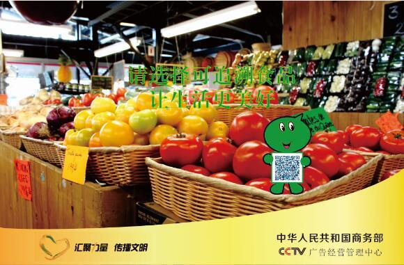 苹果等农产品将开展追溯试点让消费者全面查询溯源信息