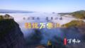 湖南这座名山的云海 可与黄山相媲美